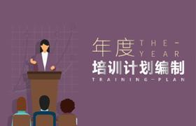 楊鋼-年度培訓計劃編制