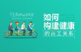 吴铮-如何构建健康的员工关系