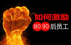 吕润贤-如何激励8090后员工