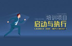 杨钢-培训项目启动与执行