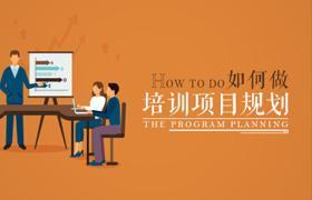 楊鋼-如何做培訓項目規劃