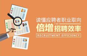 汤小洁-读懂应聘者职业取向,倍增招聘效率