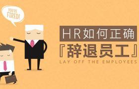 黄兰兰-HR如何正确辞退员工