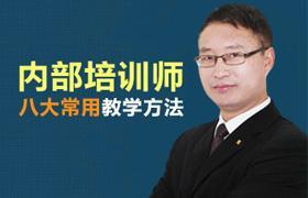 杨天林-内部培训师八大常用教学方法