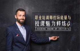 练荣斌-职业培训师控场能量与授课魅力修炼