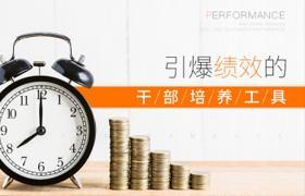 林俞丞-引爆绩效的干部培养工具