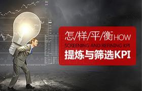 张明生-怎样平衡、提炼与筛选KPI