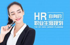 宋文艳-hr自身的职业生涯规划