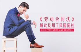 梁艳松-劳动合同法解读及用工风险防控