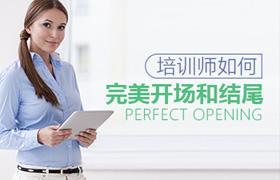 李静涛-培训师如何完美开场和结尾