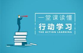 郑鑫岩-一堂课读懂行动学习