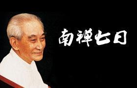 南怀瑾-南禅七日