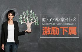 徐志-除了钱拿什么激励下属
