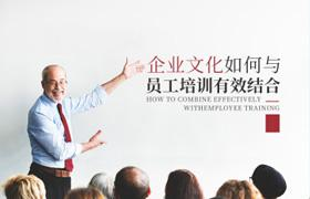 邹莫-企业文化如何与员工培训有效结合