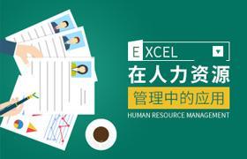 薛奔-excel在人力資源管理中的應用