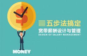 范望歆-五步法搞定宽带薪酬设计与管理