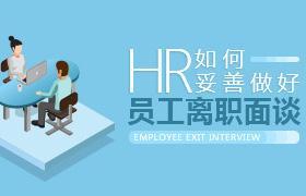 黄兰兰-HR如何妥善做好员工离职面谈