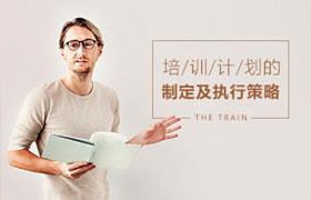 许盛华-培训计划的制定及执行策略