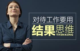 彭龙-对待工作要用结果思维