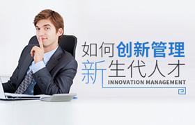 吴晓斐-如何创新管理新生代人才