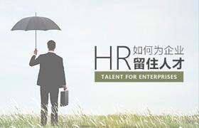 徐勝華-hr如何為企業留住人才