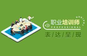 练荣斌-职业培训师表达呈现