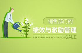 崔晓光-销售部门的绩效与激励管理