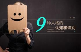 黄德生-九种人格的认知和识别