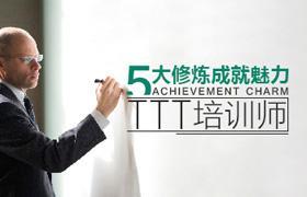 周茂源-五大修煉成就魅力ttt培訓師