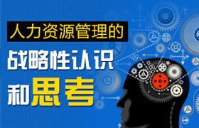 刘秋华-人力资源管理的战略性认识和思考