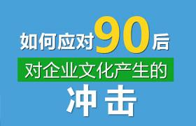 孙志强-如何应对90后对企业文化产生的冲击