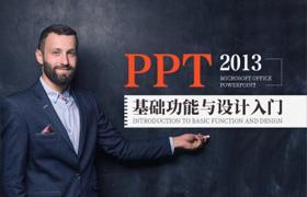 秦川-ppt基础功能与设计入门