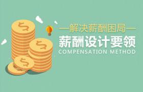 冯涛-解决薪酬困局的薪酬设计要领