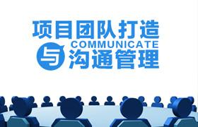 康路晨-项目团队打造与沟通管理