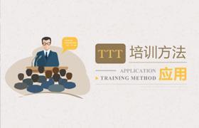 周茂源-ttt培訓方法應用