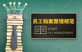 齐涛-员工档案整理规范