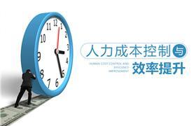 禹志-人力成本控制与效率提升