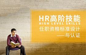 杨序国-HR高阶技能:任职资格标准设计与认证