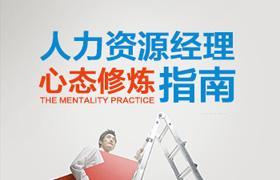 杨文浩-人力资源经理心态修炼指南