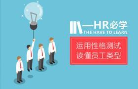 汤小洁-HR必学-运用性格测试读懂员工类型