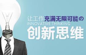 彭龙-让工作充满无限可能的创新思维