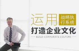 习力中-运用战略执行系统打造企业文化