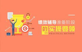尹国剑-绩效辅导准备阶段的实操要领