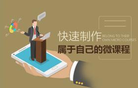 张渤泓-快速制作属于自己的微课程