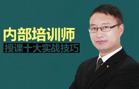 杨天林-内部培训师授课十大实战技巧