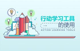 郑鑫岩-行动学习工具的使用