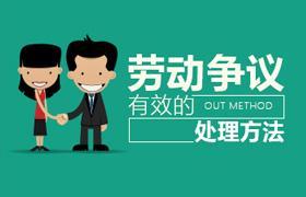 聂振亚-劳动争议有效的处理方法