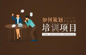 楊鋼-如何策劃培訓項目
