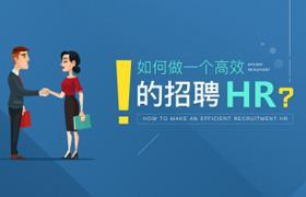 黄兰兰-如何做一个高效的招聘HR