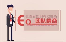 施怡彤-管理者如何有效提高团队情商